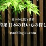 日本製おすすめ『石鹸』の選び方  日本の良いもの探し特集