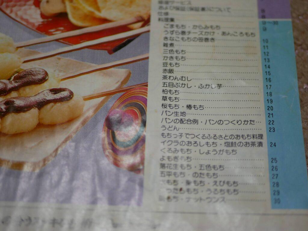 ボロボロの説明書です。当時からレシピは、あまり変化していませんね!