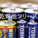 乾電池の上手な選び方【長期保存・液漏れ防止】防災ストックにも最適!