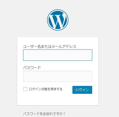 2019年7月 WordPressログイン画面