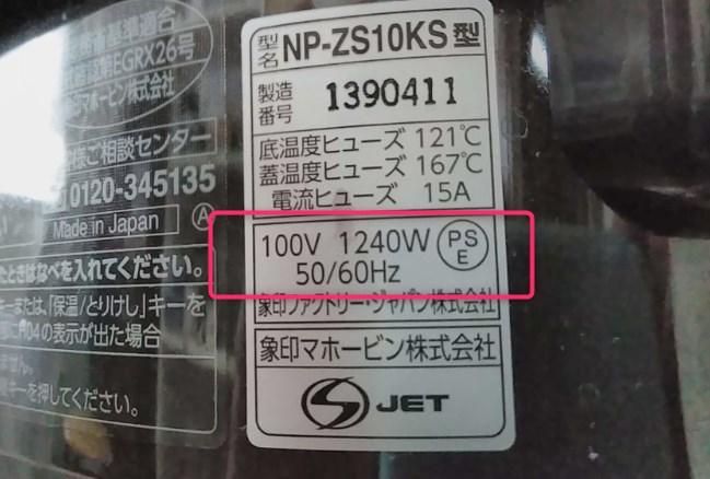 IH炊飯器のワット数表示 赤枠に書いてあります。