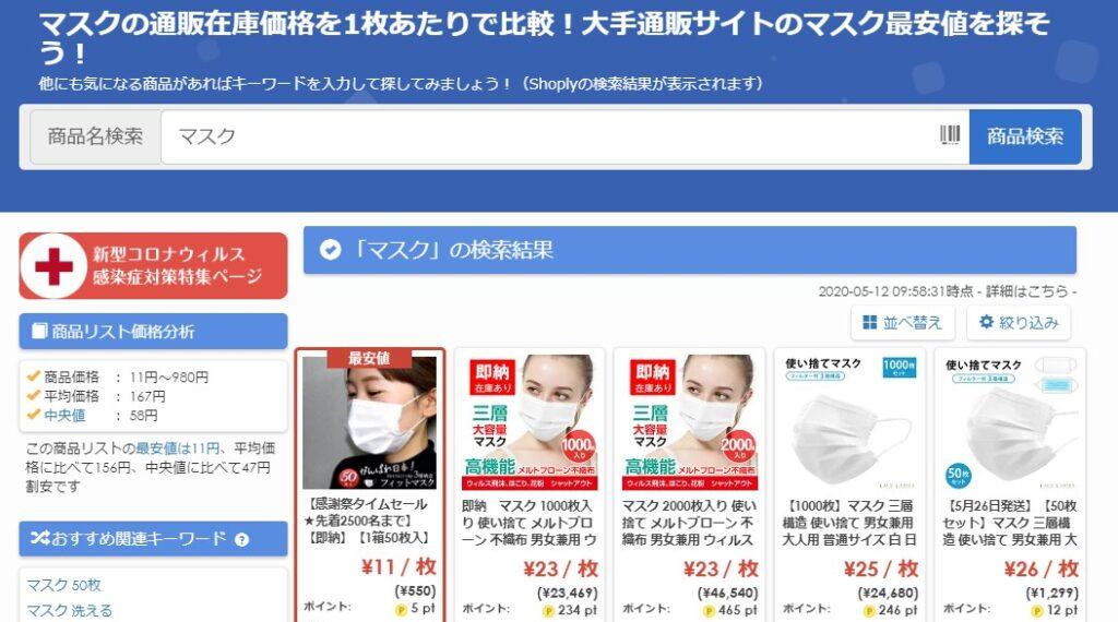 マスク通販最安値.comのサイト