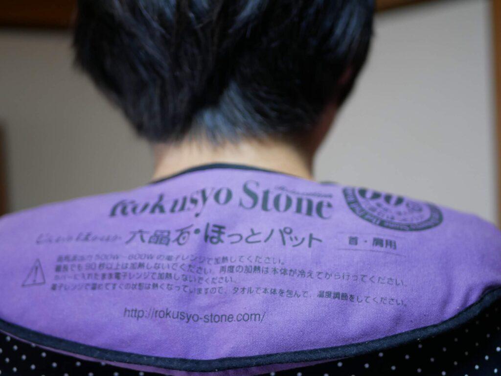 女房が買った六晶石の肩パット