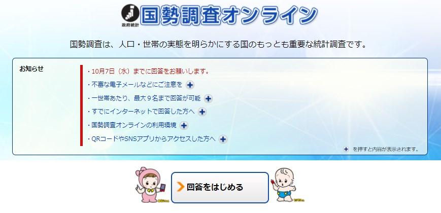 国税調査オンライン(PC用)画面