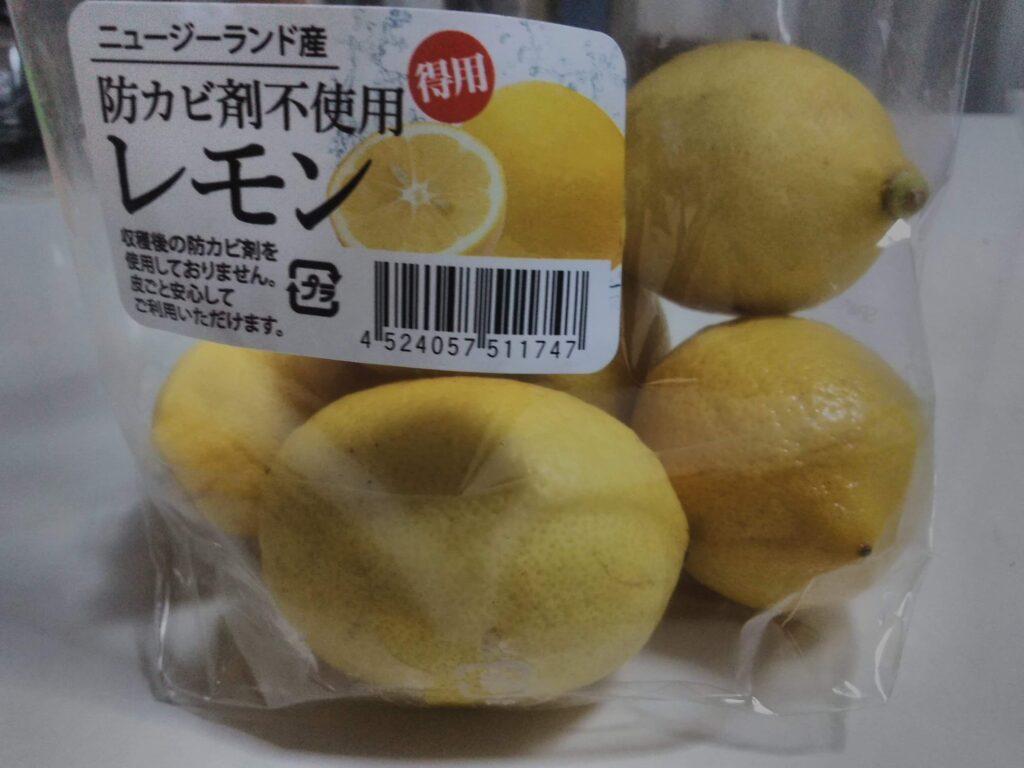 ニュージーランド産のお徳用レモン